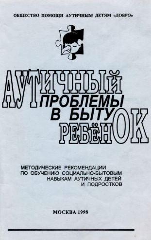 autichnyiy-rebenok-oblozhka