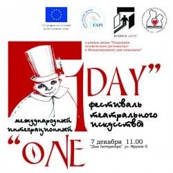 """Международный интеграционный фестиваль театрального искусства «ONE DAY"""""""