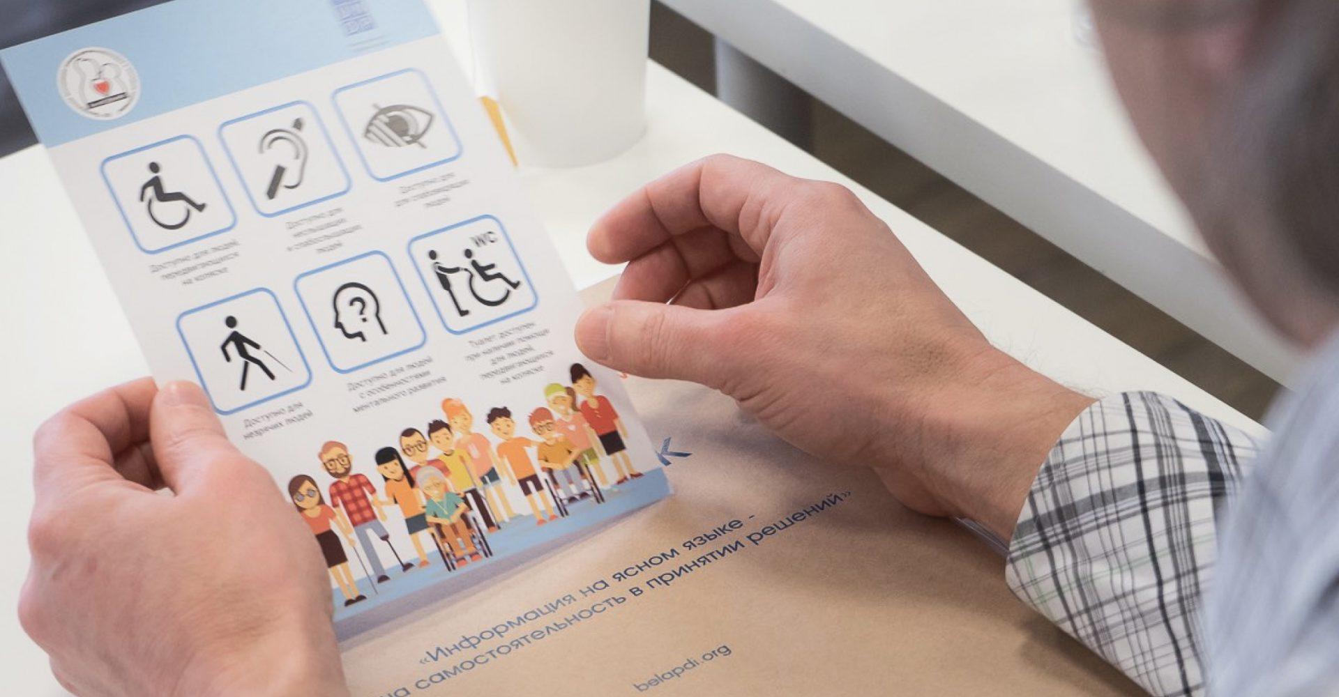 Доступ к информации для людей с инвалидностью или Ясный язык