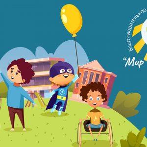В Беларуси разработана система мониторинга реализации прав детей с инвалидностью, которые проживают в домах-интернатах